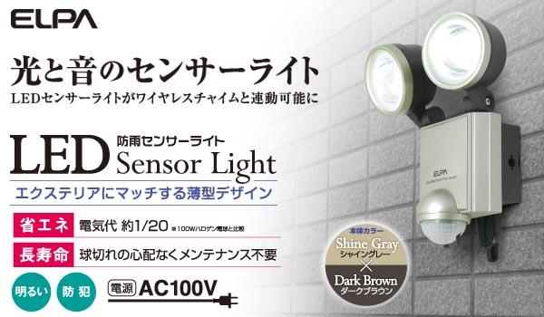 4W LEDセンサーライト