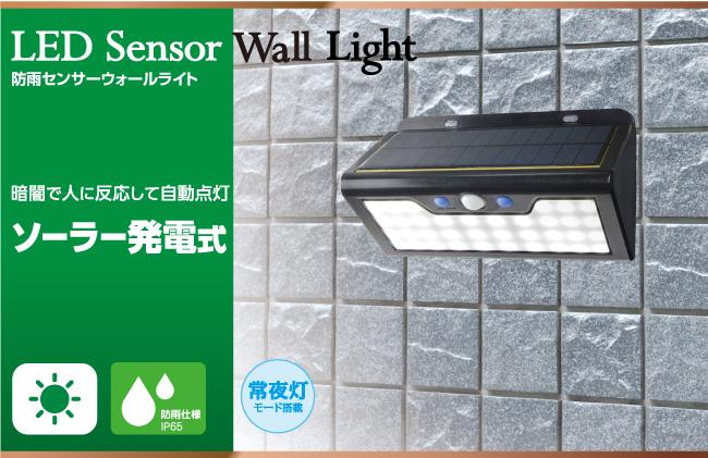 LEDセンサーウォールライト(ESL-K101SL(W)/ESL-K101SL(L)/ESL-K411SL(W)/ESL ...
