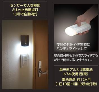 センサーで人を検知。ふわっと自動点灯。12秒で自動消灯。