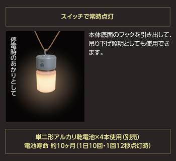 スイッチで常時点灯/単二形アルカリ乾電池×4本使用(別売)