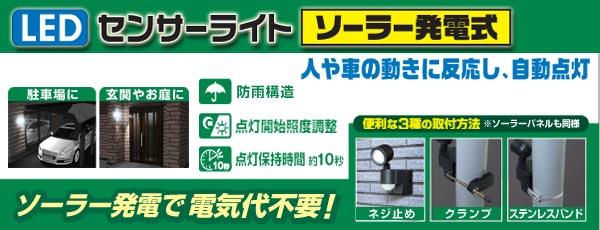 ソーラー発電式LEDセンサーライト