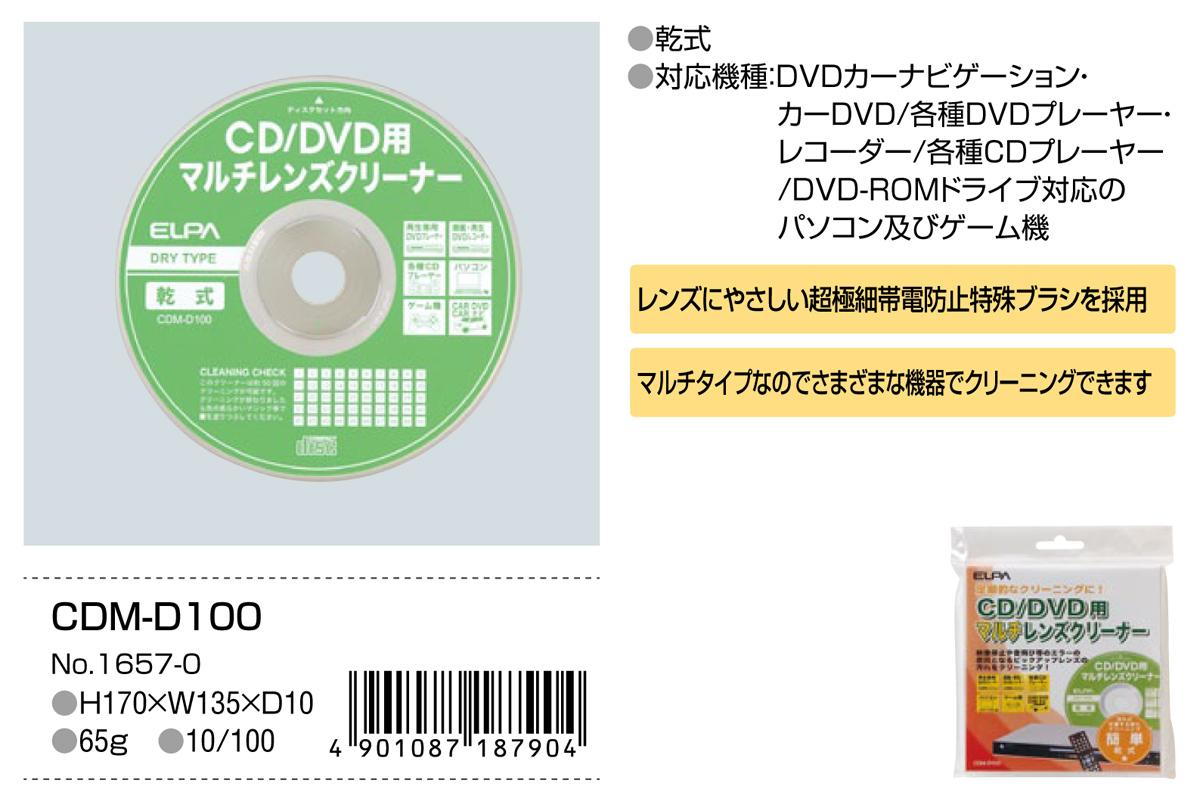クリーニング cd 【保存版】CD・DVDを読み込まない原因と解決方法を詳しく解説!