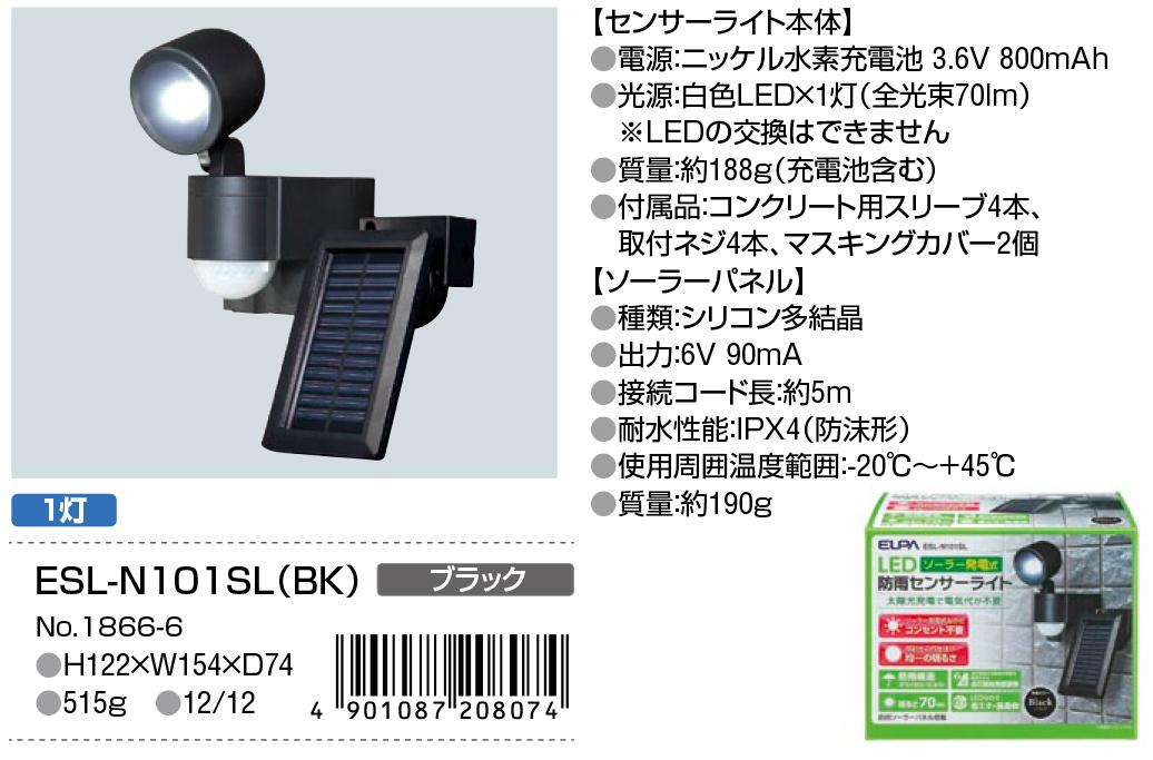 LEDセンサーライト ソーラー発電式