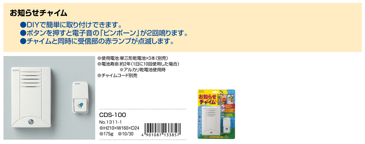 http://www.elpa.co.jp/product/page_img/cr05/1311-1.jpg